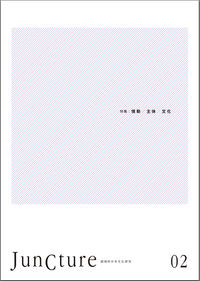 JunCture(ジャンクチャー) 超域的日本文化研究 第2号