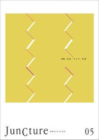 JunCture(ジャンクチャー) 超域的日本文化研究 第5号