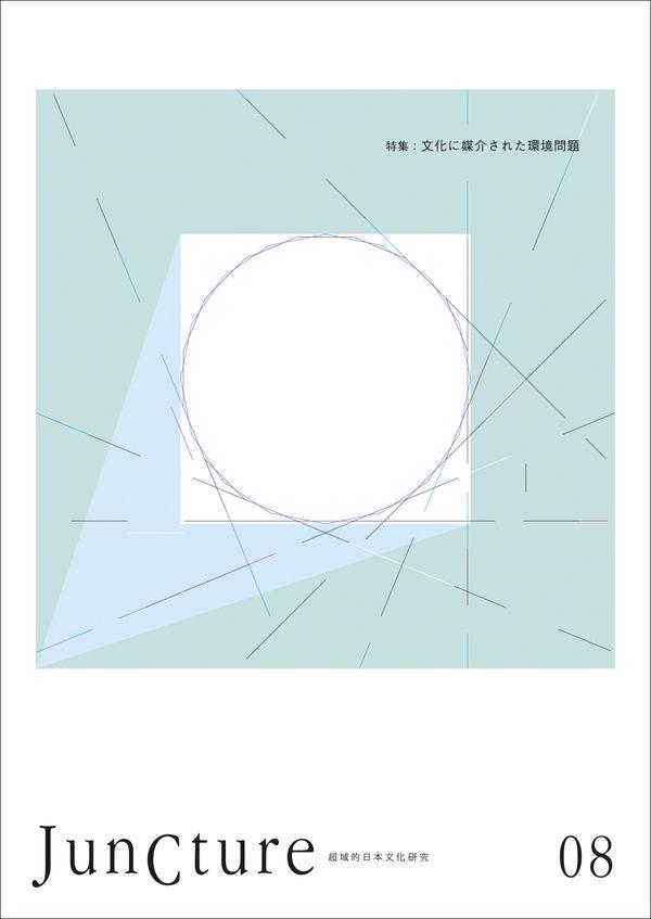 JunCture(ジャンクチャー) 超域的日本文化研究 第8号 特集:文化に媒介された環境問題