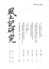 風土記研究 第34号