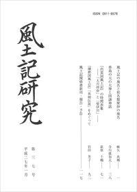 風土記研究 第37号