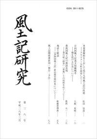 風土記研究 第38号