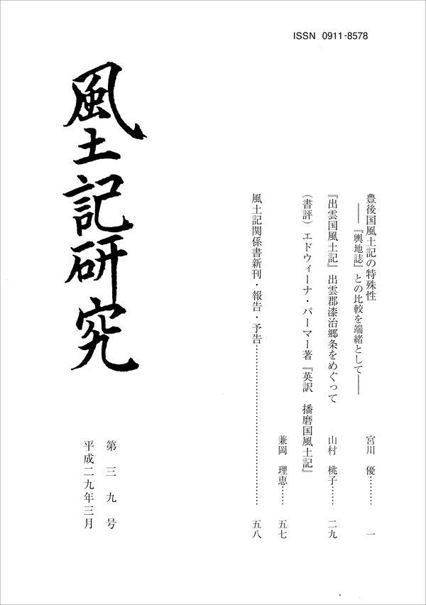 風土記研究 第39号