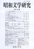 昭和文学研究 第55集  画像1