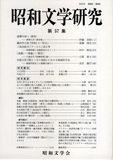 昭和文学研究 第59集  画像1