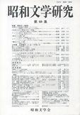 昭和文学研究 第60集