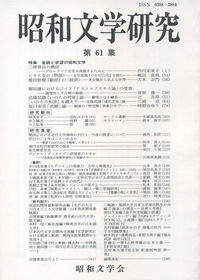 昭和文学研究 第61集