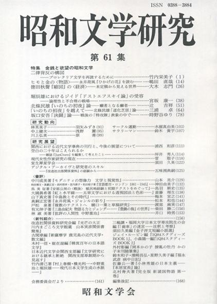 昭和文学研究 第61集  画像1
