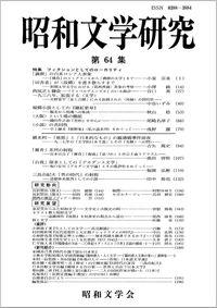 昭和文学研究 第64集