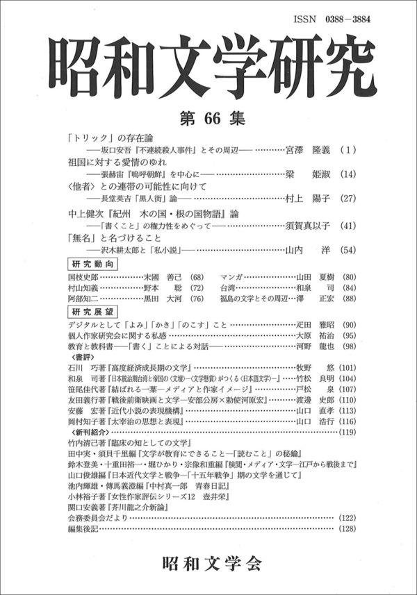 昭和文学研究 第66集  画像1