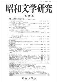 昭和文学研究 第68集
