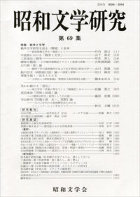 昭和文学研究 第69集