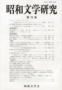 昭和文学研究 第70集