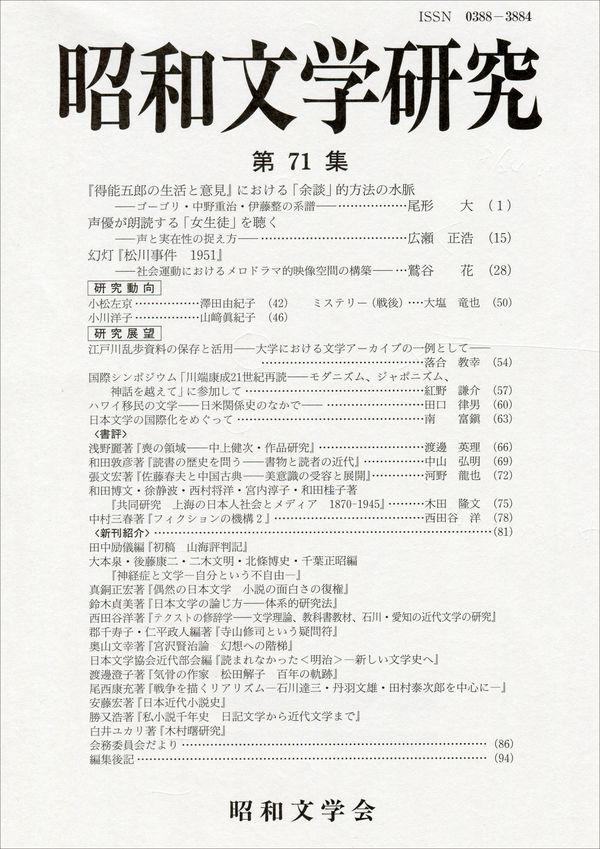 昭和文学研究 第71集  画像1