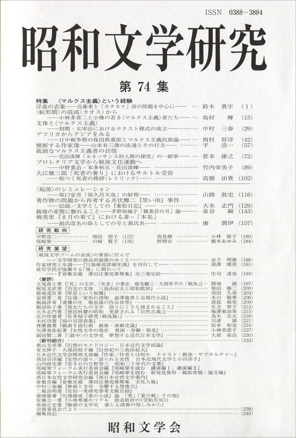 昭和文学研究 第74集