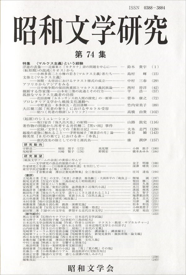 昭和文学研究 第74集  画像1
