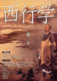 西行学 vol.2