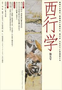 西行学 vol.5