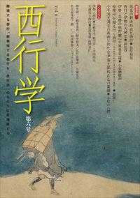 西行学 vol.6