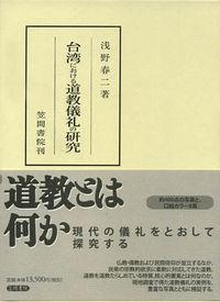 台湾における道教儀礼の研究