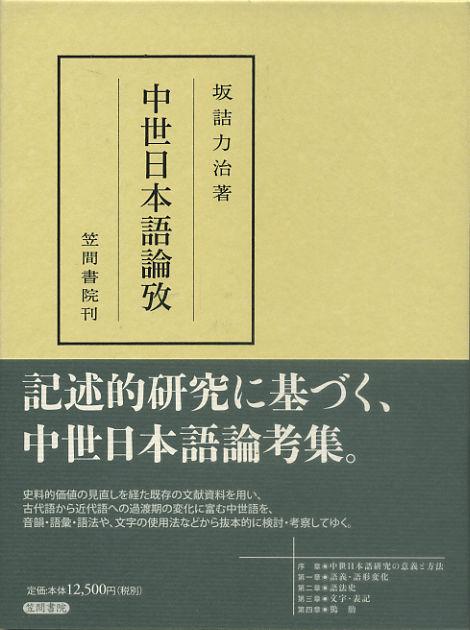 中世日本語論攷  画像1
