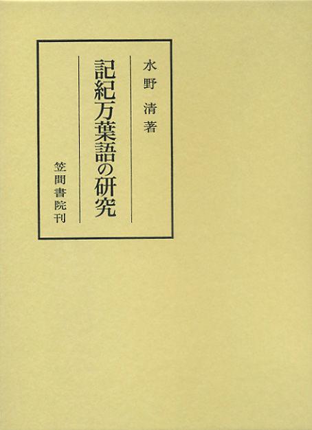 記紀万葉語の研究  画像1