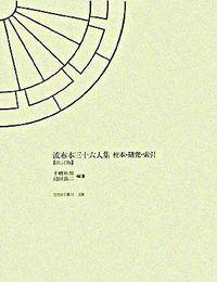 流布本三十六人集 校本・研究・索引 改訂版