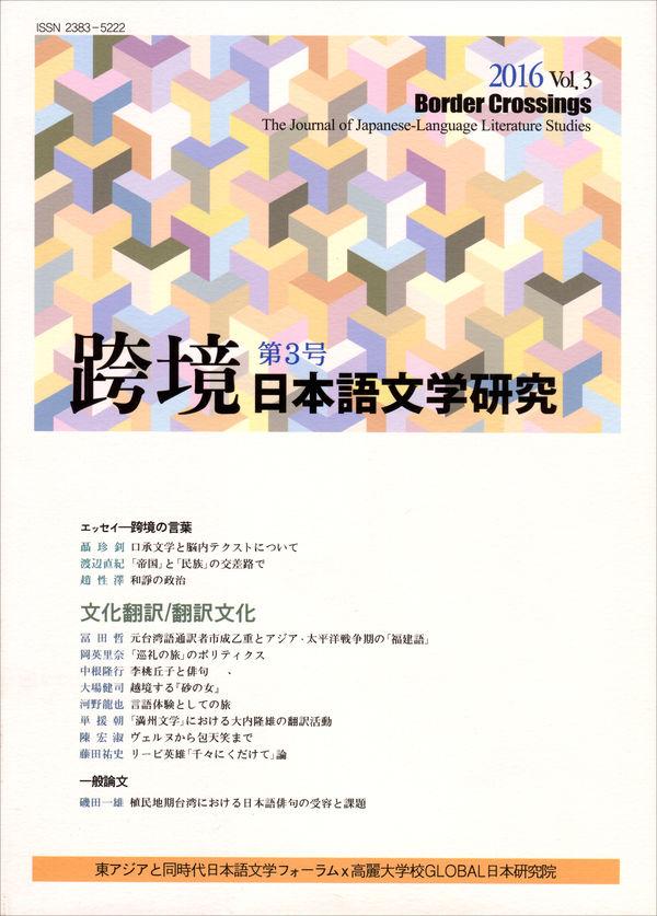 跨境(こきょう) 日本語文学研究 第3号  画像1