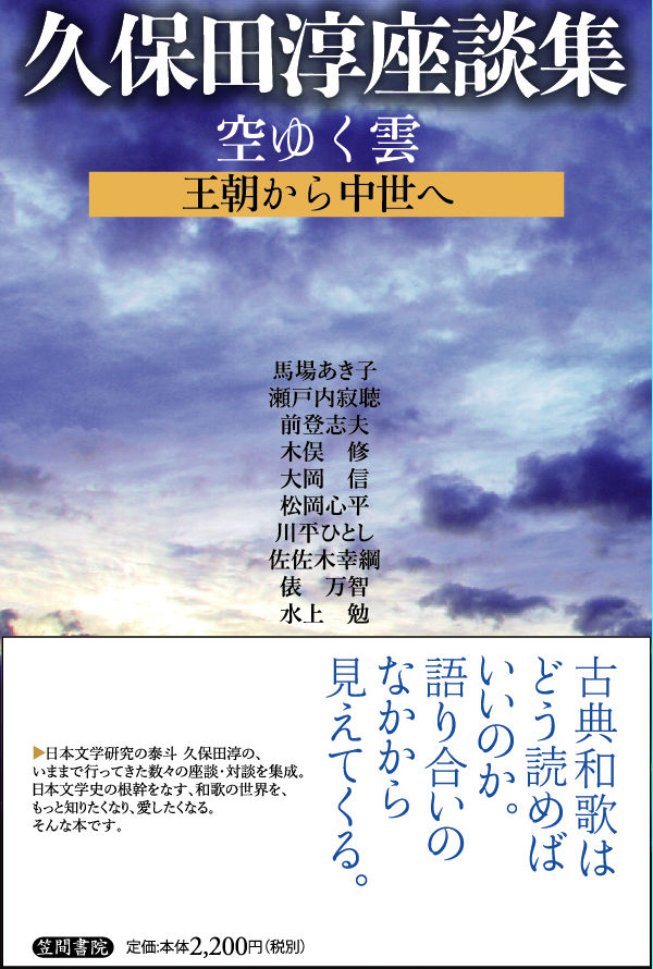 久保田淳座談集 空ゆく雲 王朝から中世へ  画像1