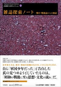雑誌探索ノート 戦中・戦後誌からの検証