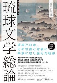 琉球文学総論