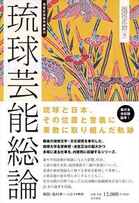 琉球芸能総論