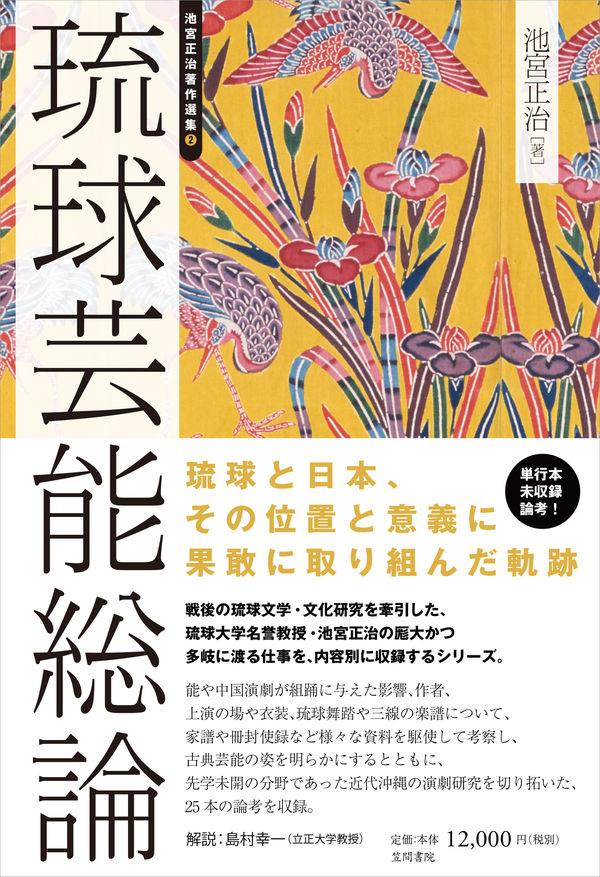 琉球芸能総論  画像1