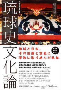 琉球史文化論