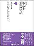 飯島本 源氏物語 第二巻  画像1