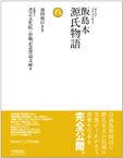 飯島本 源氏物語 第八巻  画像1