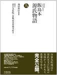 飯島本 源氏物語 第九巻