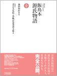 飯島本 源氏物語 第十巻  画像1