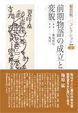 稲賀敬二コレクション2 前期物語の成立と変貌  画像1
