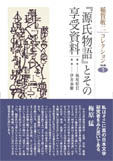 稲賀敬二コレクション3 『源氏物語』とその享受資料