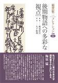稲賀敬二コレクション4 後期物語への多彩な視点  画像1