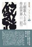 稲賀敬二コレクション5 王朝歌人とその作品世界 5 画像1