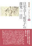 稲賀敬二コレクション6 日記文学と『枕草子』の探究 6