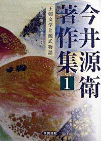 今井源衛著作集 第1巻