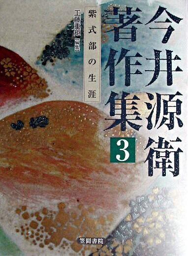 今井源衛著作集 第3巻  画像1