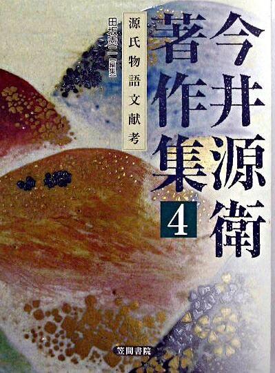 今井源衛著作集 第4巻  画像1