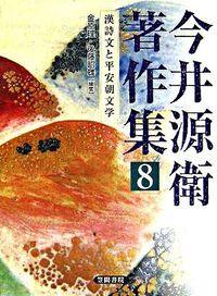 今井源衛著作集 第8巻