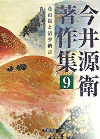 今井源衛著作集 第9巻