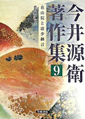 今井源衛著作集 第9巻  画像1