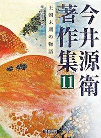 今井源衛著作集 第11巻